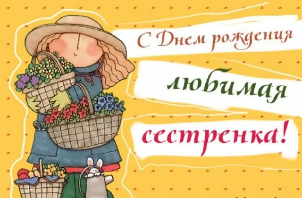 Прикольная открытка сестре на день рождение, поздравительной