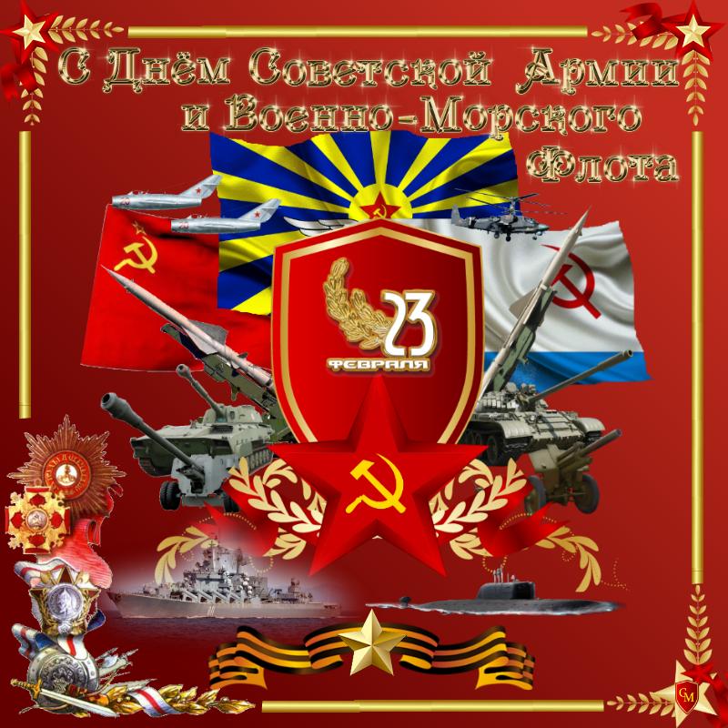 поздравительные открытки с днем советской армии обращали внимание