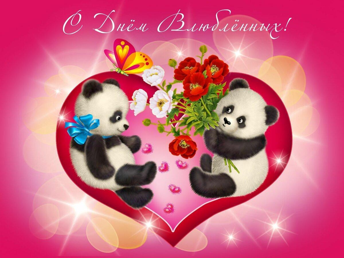 С днем святого валентина картинки красивые любимому, открытки дети