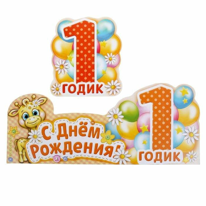 Поздравить ребенка с 1 годом