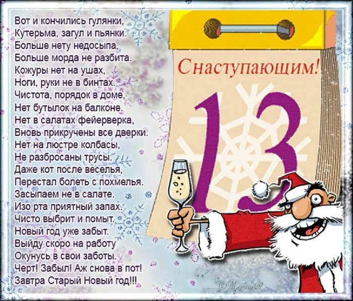 Смешное поздравление со старым новым годом картинки, день
