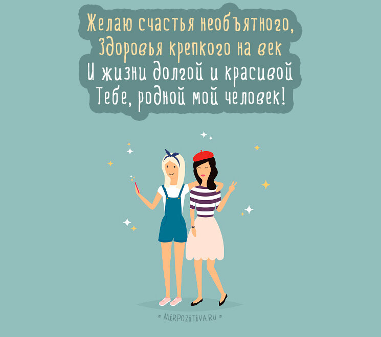 белорусской милые поздравления для подруги не в стихах минувшее