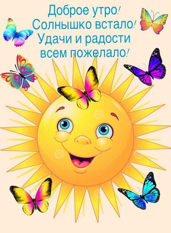 Добрый день солнышко картинки