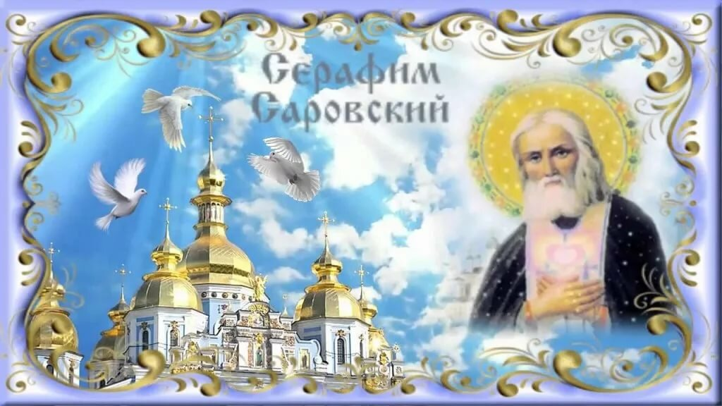 Картинки, день памяти серафима саровского картинки поздравления