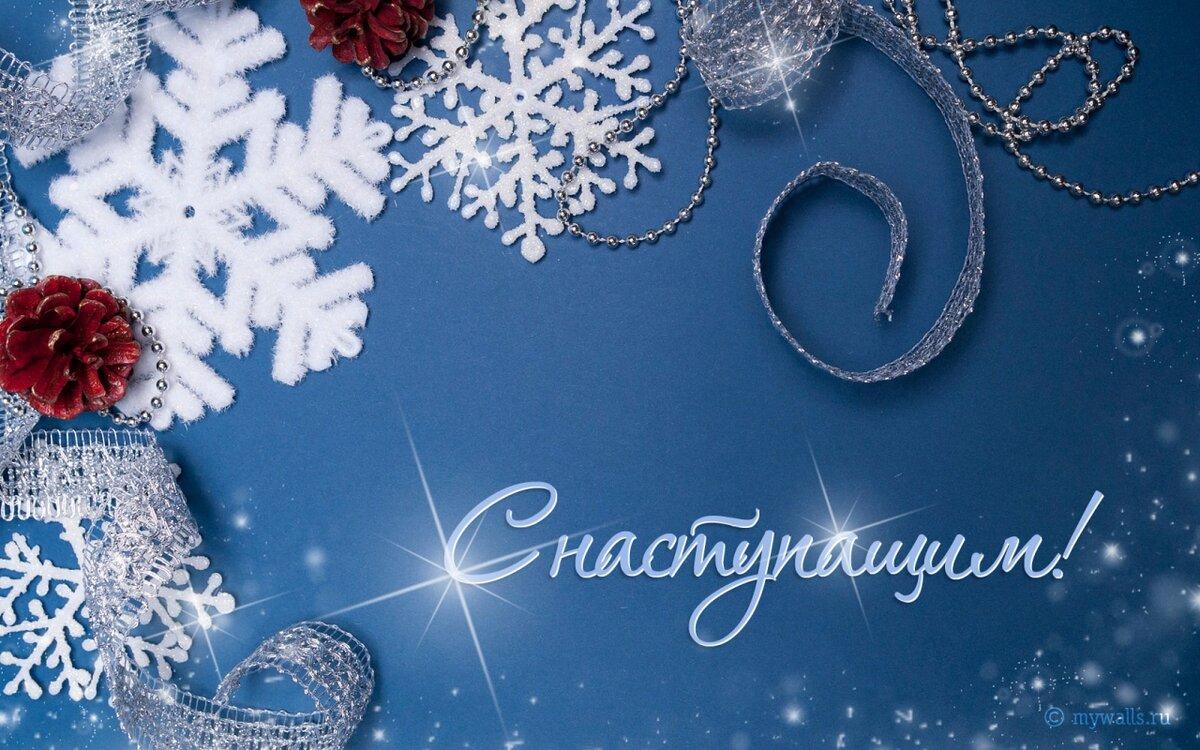 Открытка с новым годом для вк, летием женщине стихах