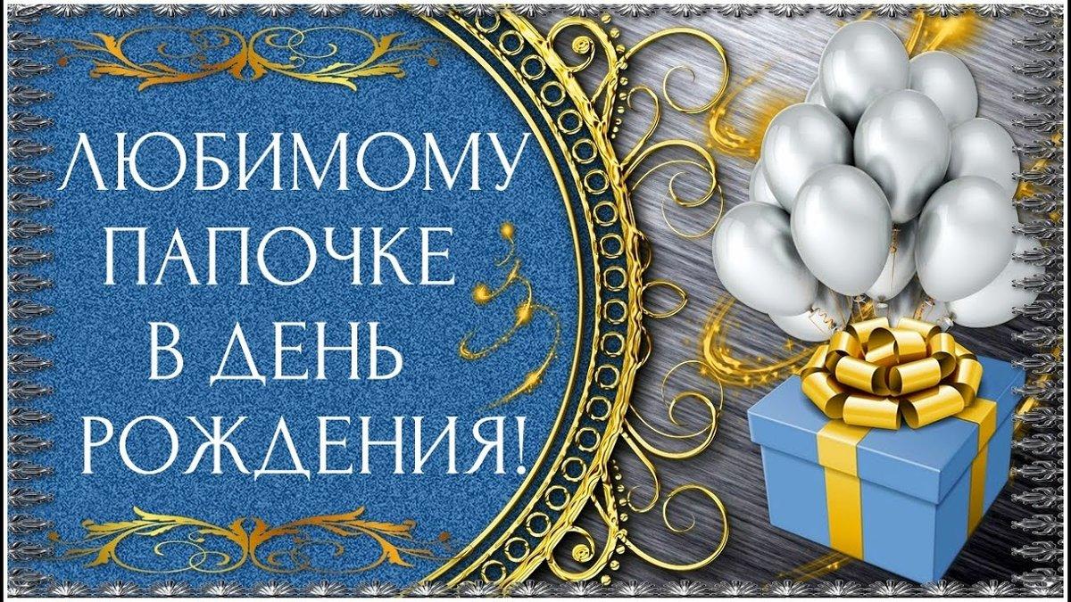 Анны, открытка с днем рождения любимому папе трогательные