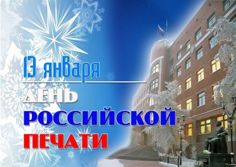 Фото день российской печати