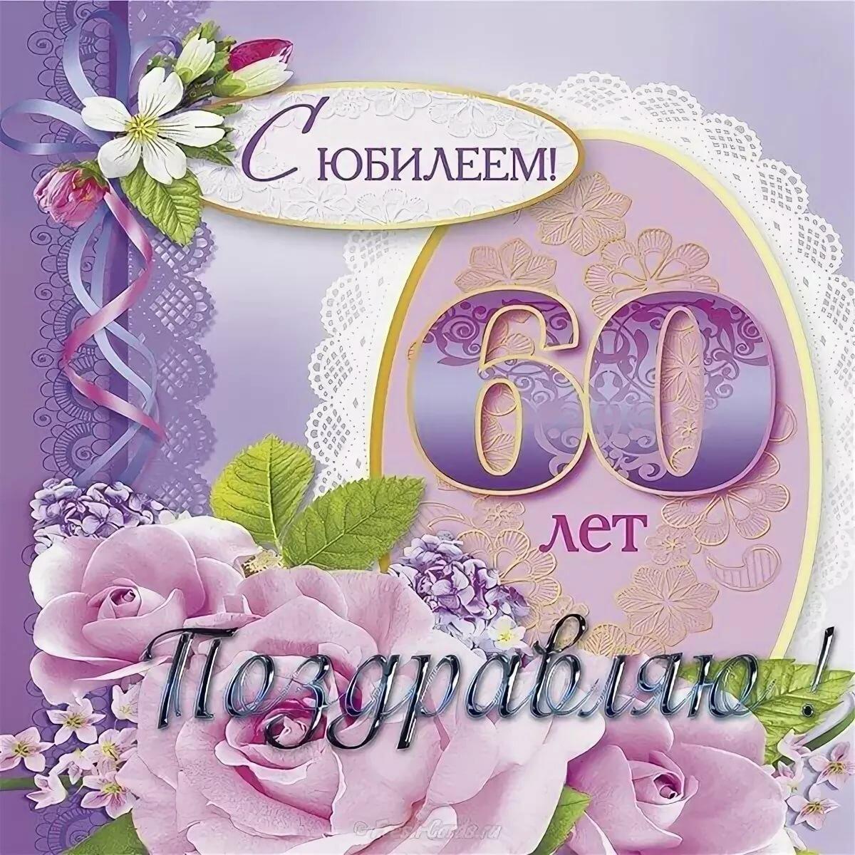 Поздравляю картинки, красивые открытки на юбилей 60 лет