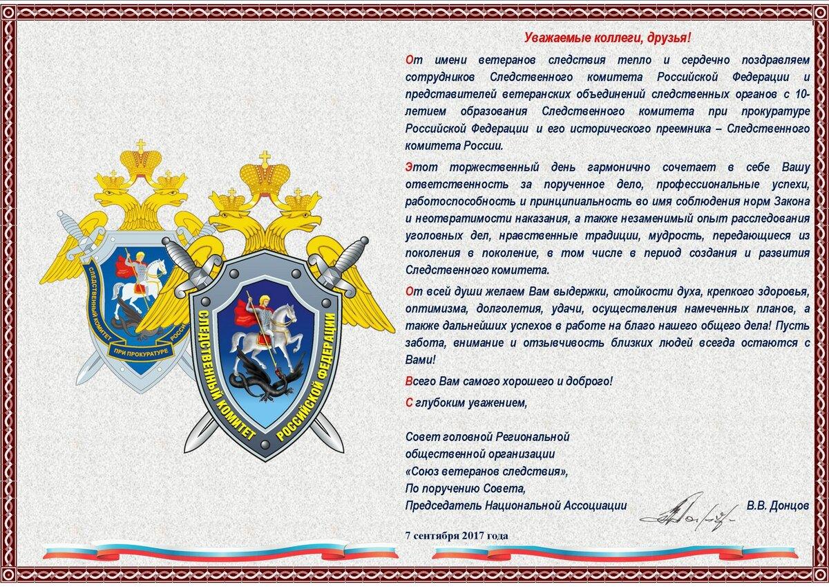 Поздравления с днем рождения военного прокурора