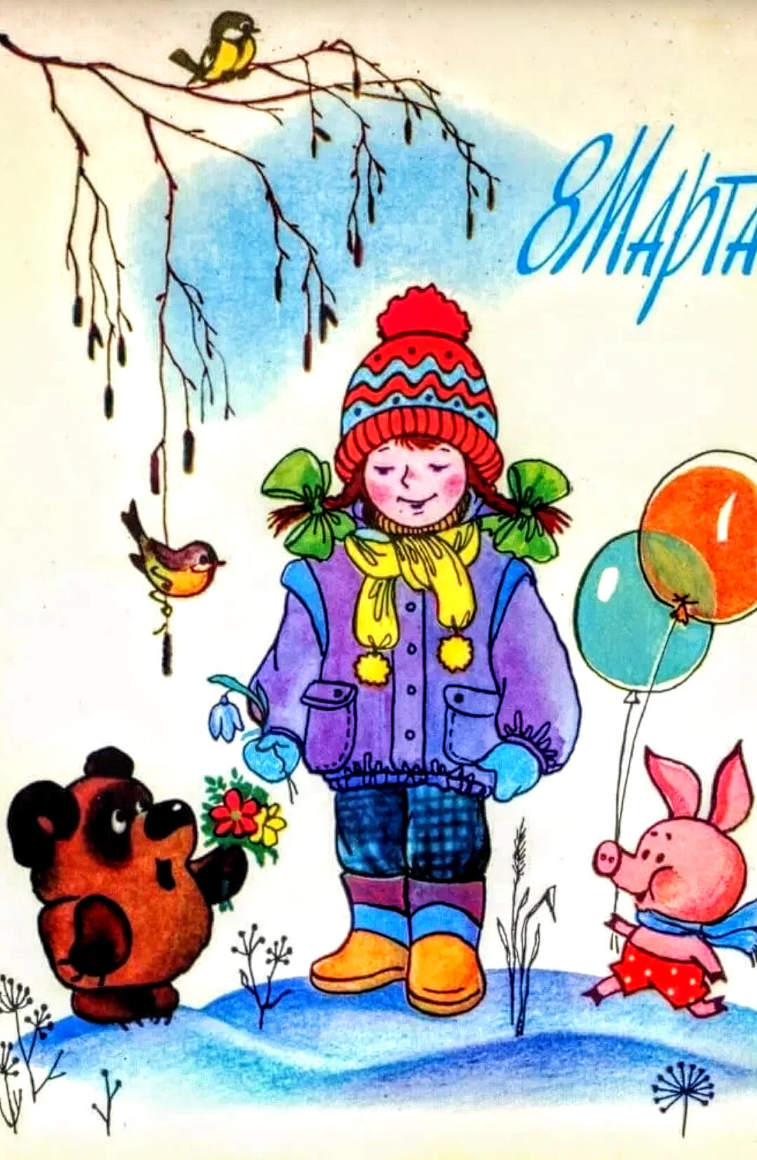 Антистресс, открытки советских времен с 8 марта