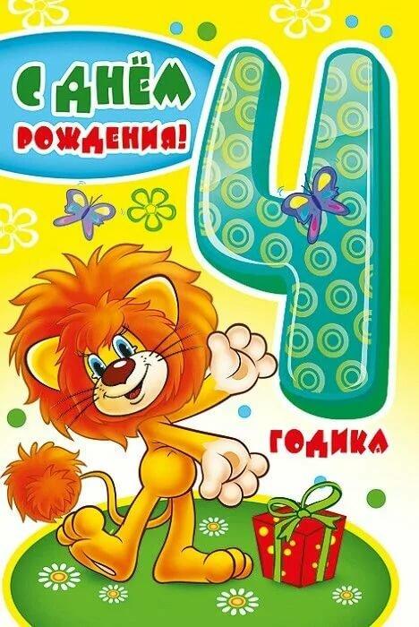 Поздравительные открытки для мальчиков 4 лет, животных надписями