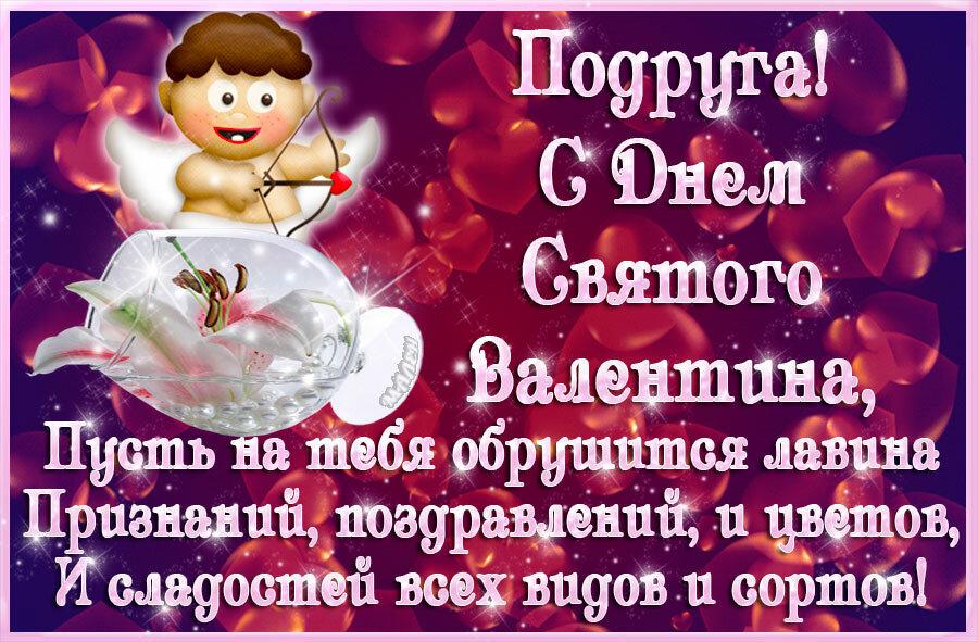 Поздравления валентинка подруге