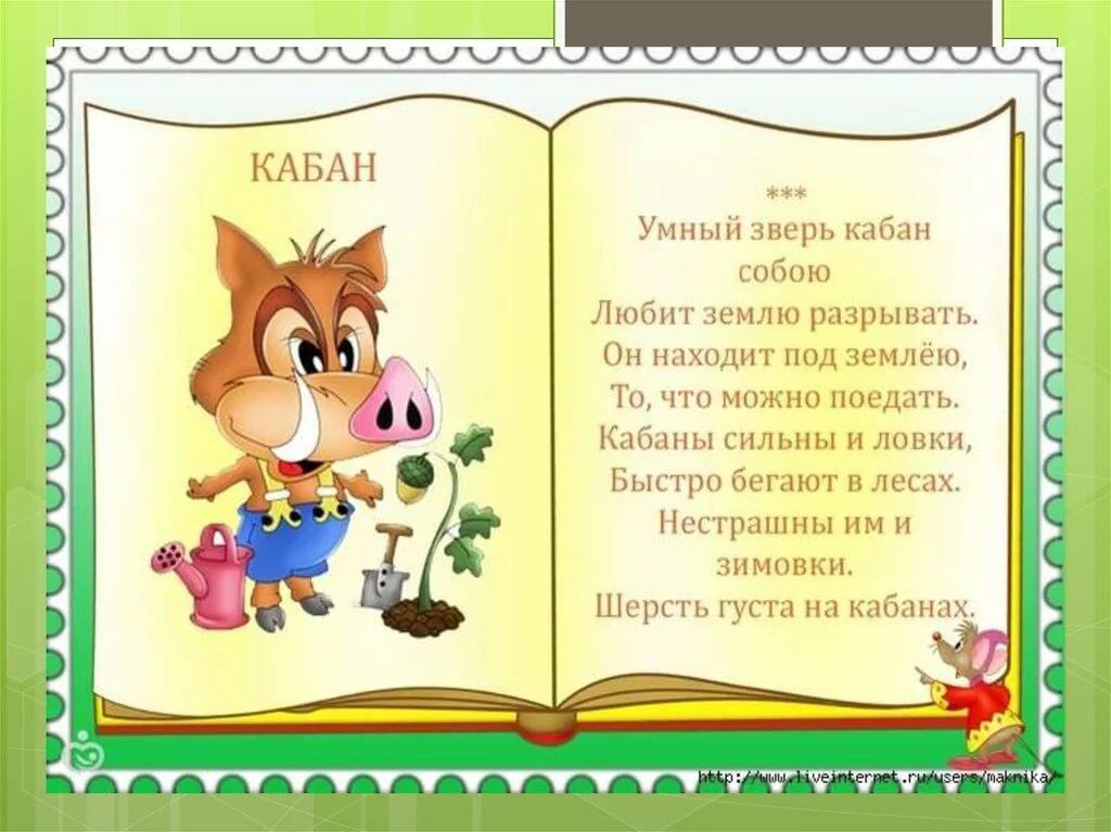Для детей стишки с картинками