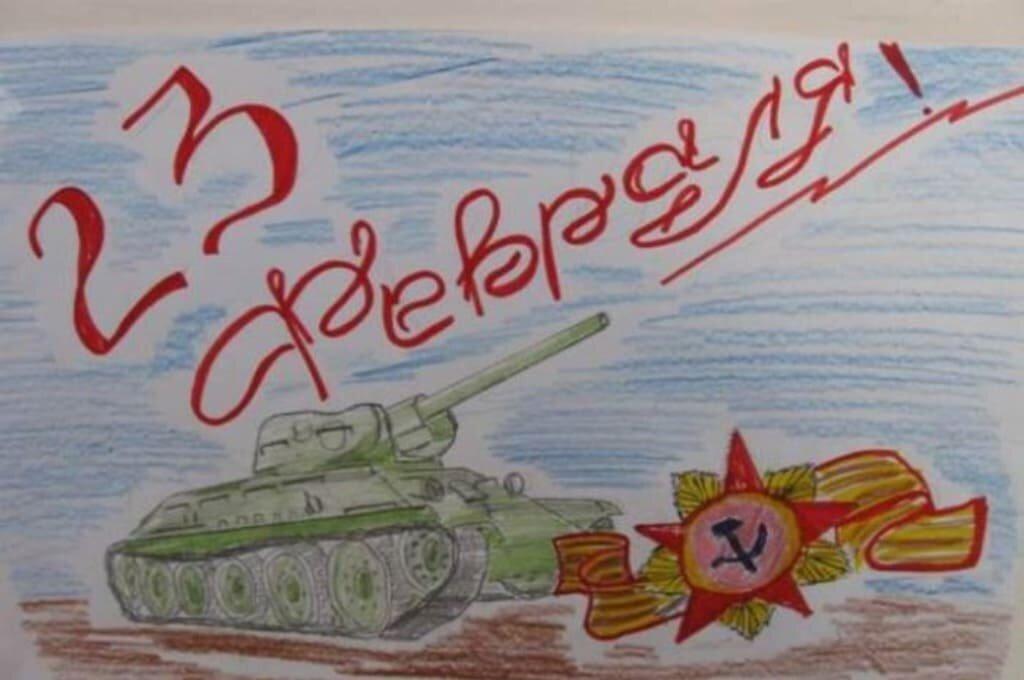 Рисунки на открытке к 23 февраля