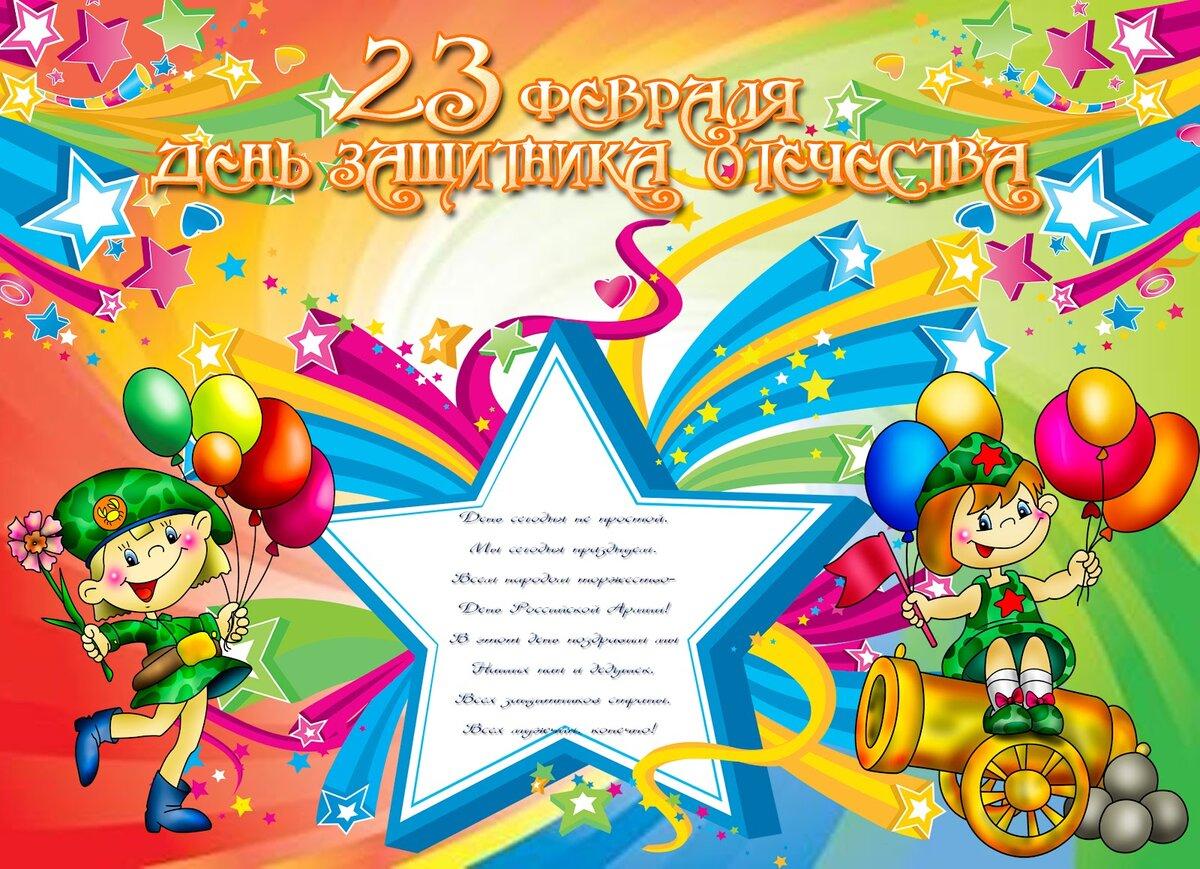 Поздравления 23 февраля детские картинки