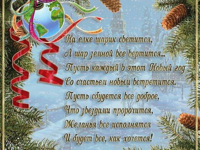 новогодние стихотворения с картинками больше