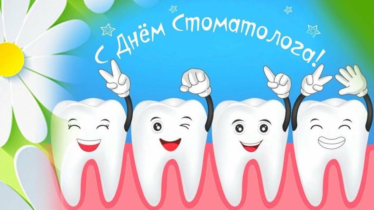 Открытка для зубного врача, грамоты