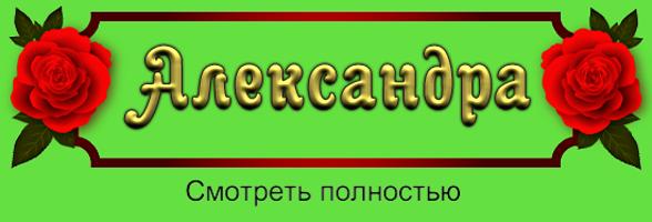 С Новым Годом Александра! Открытки