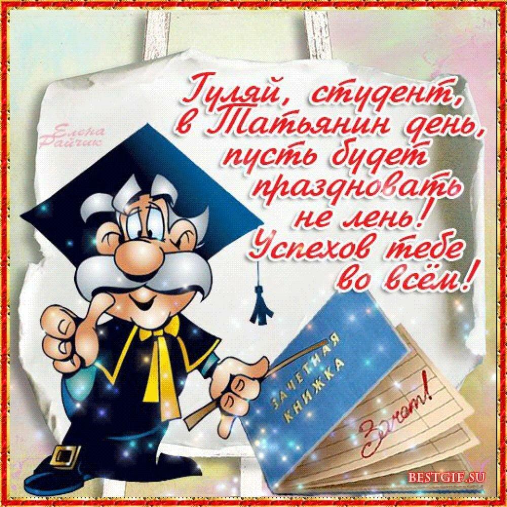 Открытки татьяниным днем день студента, подписать открытку