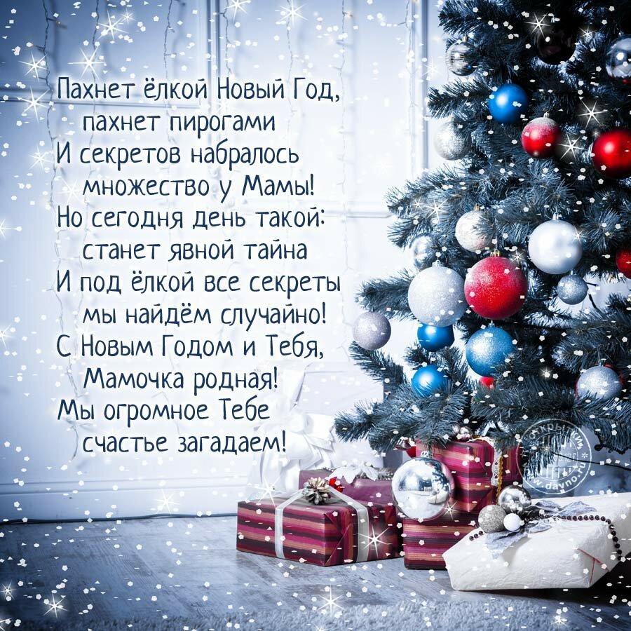 Рождества для, стихи в открытки к новому году
