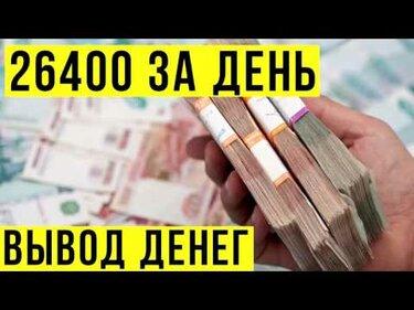 Как заработать тысячу рублей в день не в интернете ставка на спорт что такое система