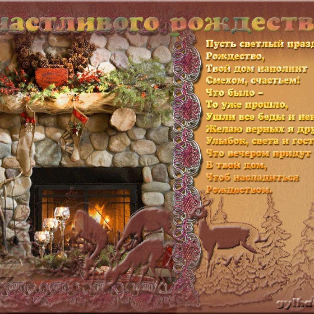 Открытка поздравление с немецким рождеством