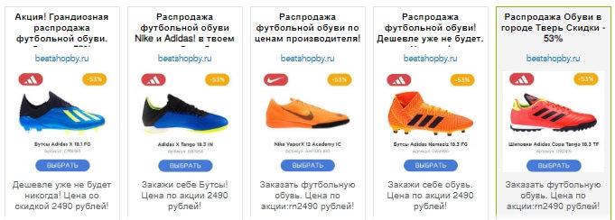 e95cc7397acf Распродажа футбольной обуви. Распродажа ФУТБОЛЬНОЙ ОБУВИ   ВКонтакте Перейти  на официальный сайт производителя.