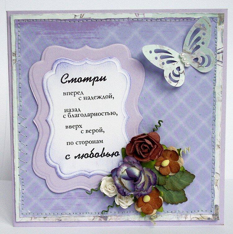 Как сделать онлайн открытку с пожеланиями на каждый день