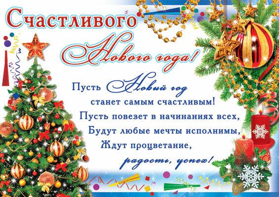 Днем рождения, открытка родителям учеников с новым годом