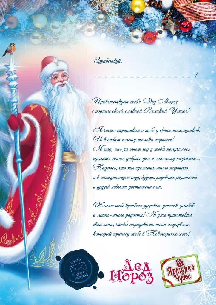 Картинки для новогоднего письма от деда мороза