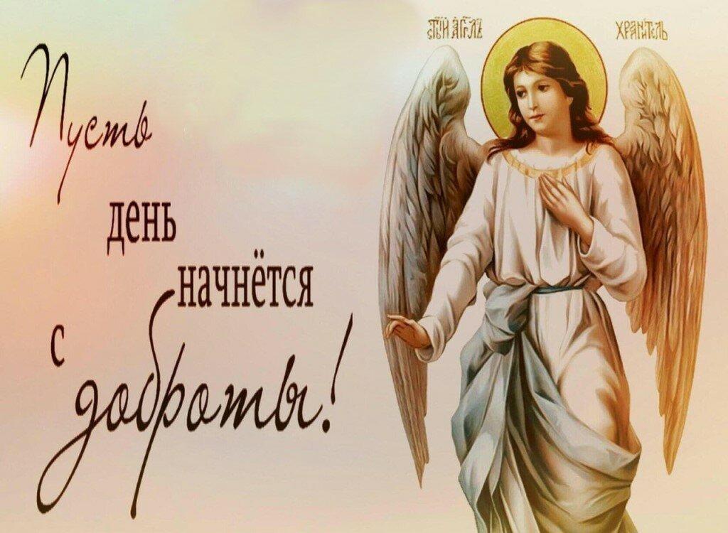 картинка ангела тебе хранителя появляются