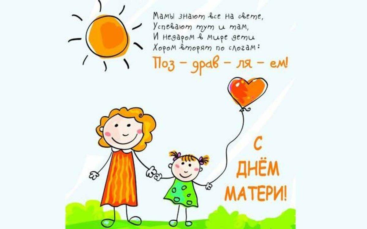 Тема для открытки к дню матери