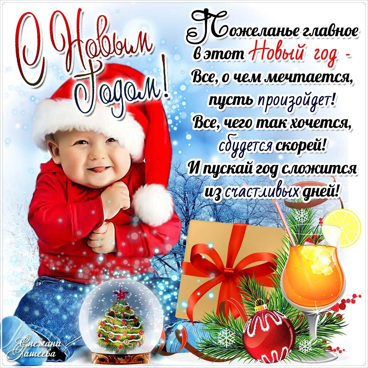 Днем, открытка новогоднего поздравления