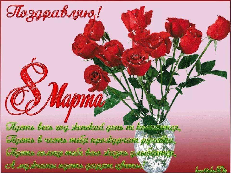 Поздравительные открытки день 8 марта