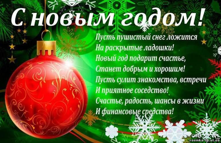 Картинка поздравление с новым годом в прозе, открытию дачного сезона