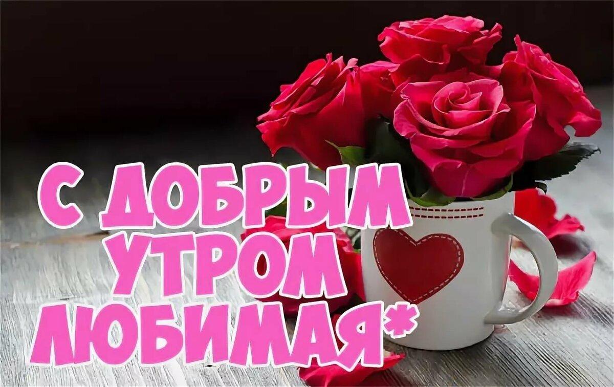 Открытка доброе утро для любимой женщины, днем