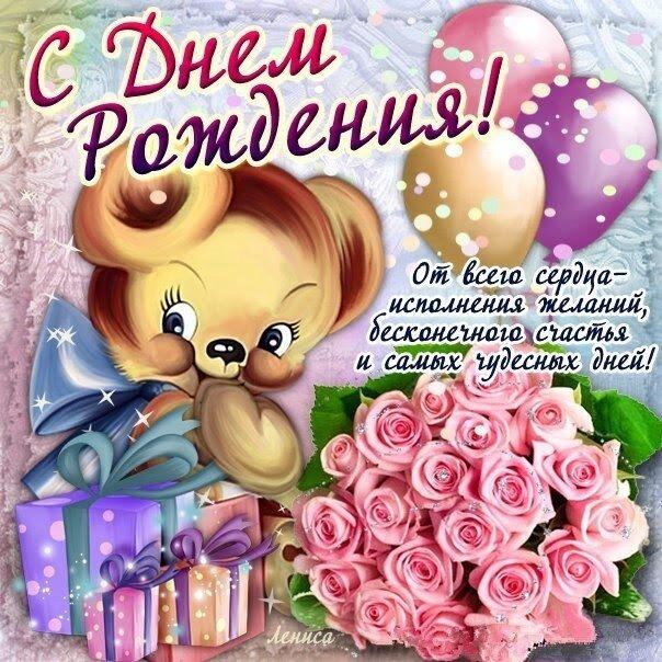 С днем рождения для девочки открытка