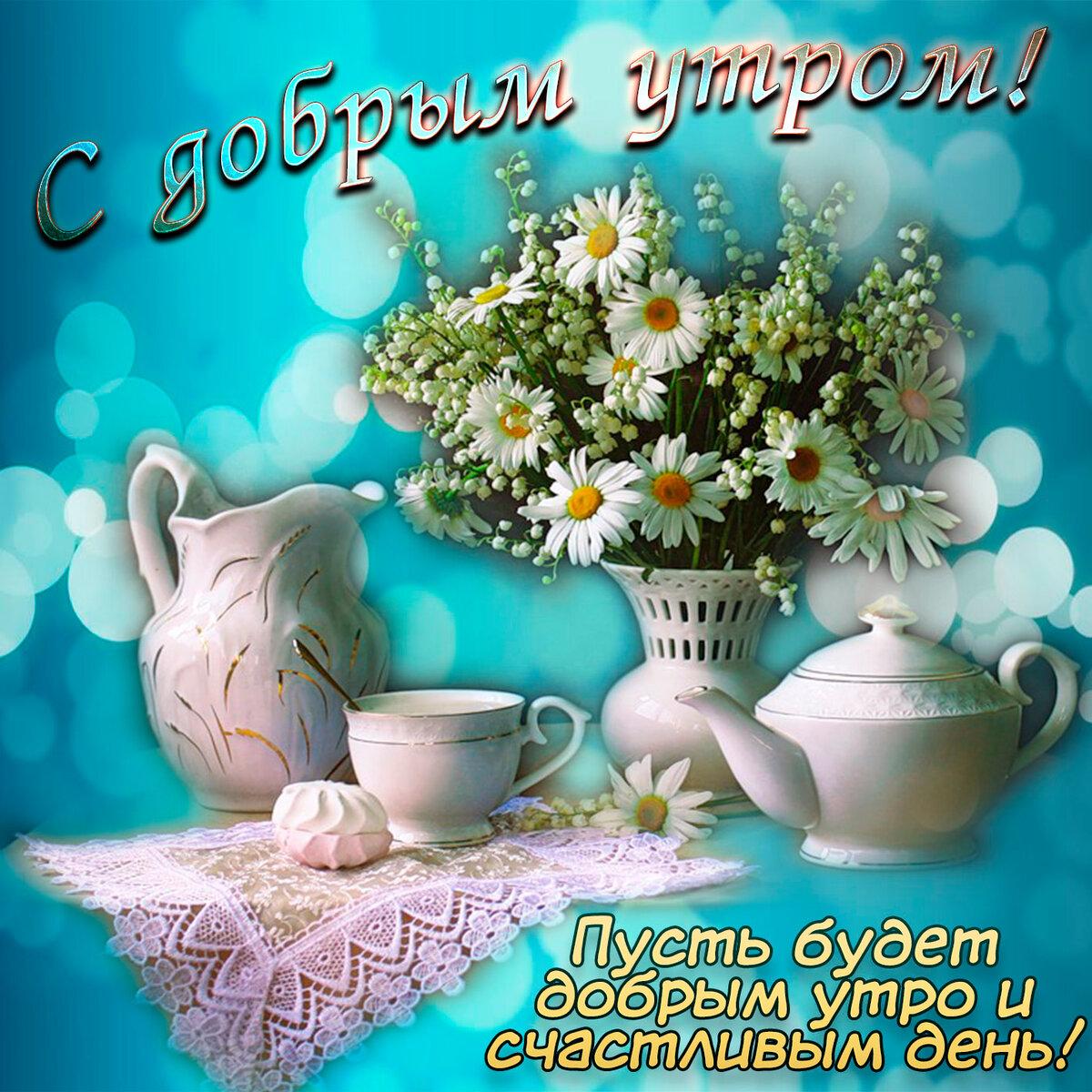 Пожелание доброго утра и хорошего дня в картинках по дням