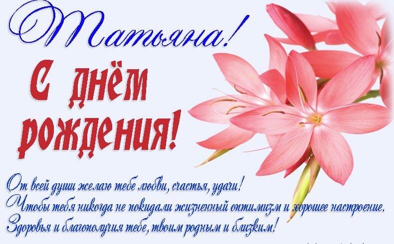 Александру днем, открытка с днем рождения танюша