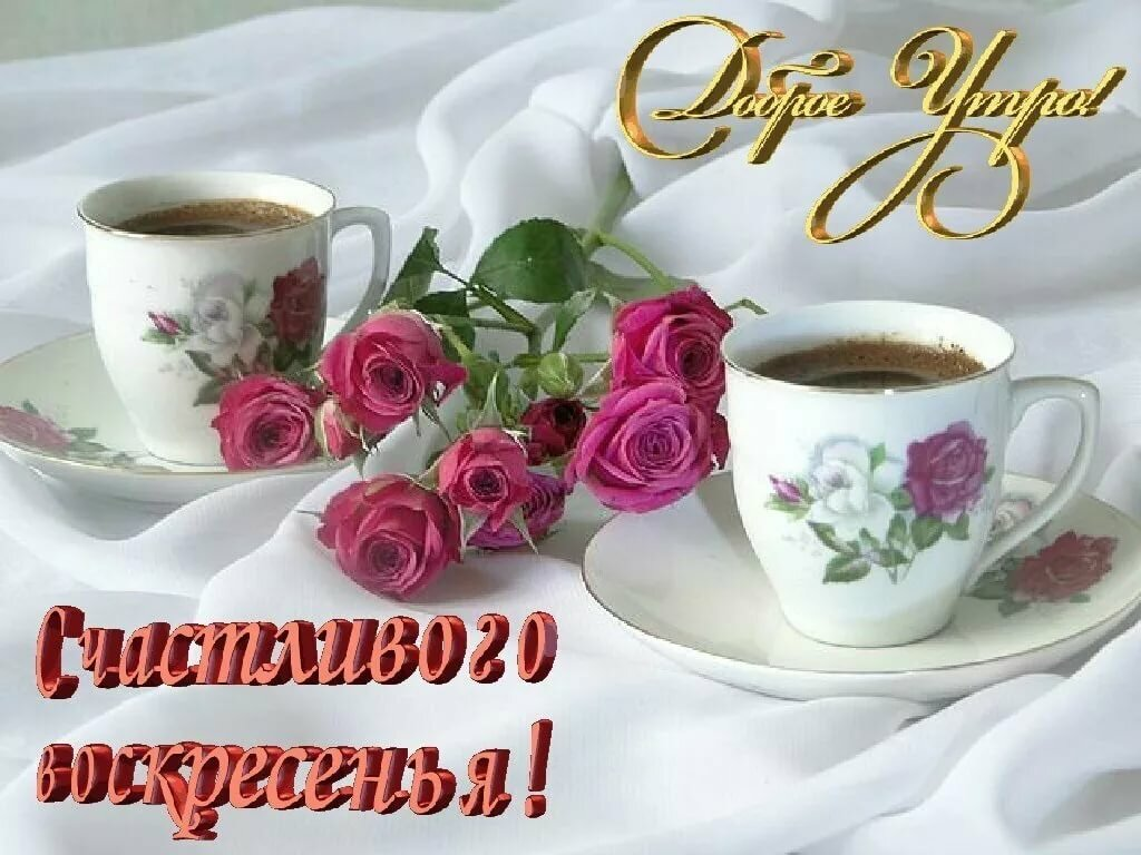 Паеток для, открытка с добрым воскресным утром и хорошего настроения