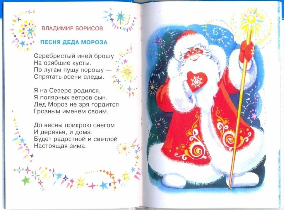 Поздравление деде мороза и снегурочки стихи