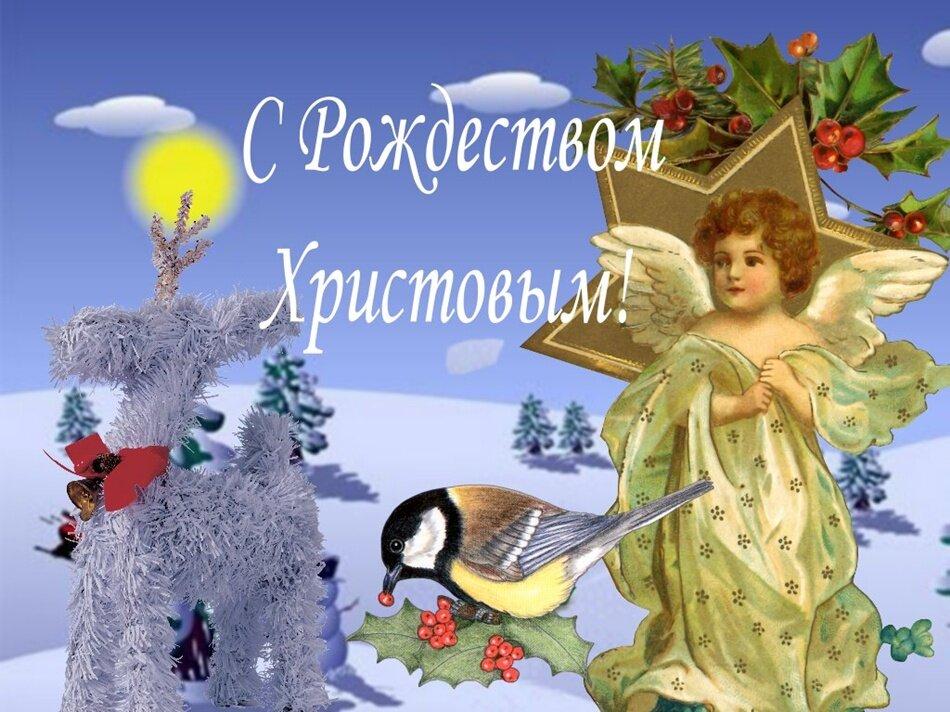 Рождественская открытка музыкальная