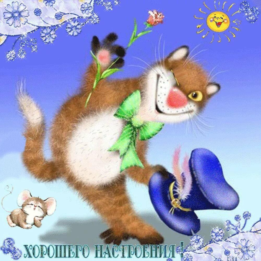 Пожелания доброго дня анимация прикольные, открытка