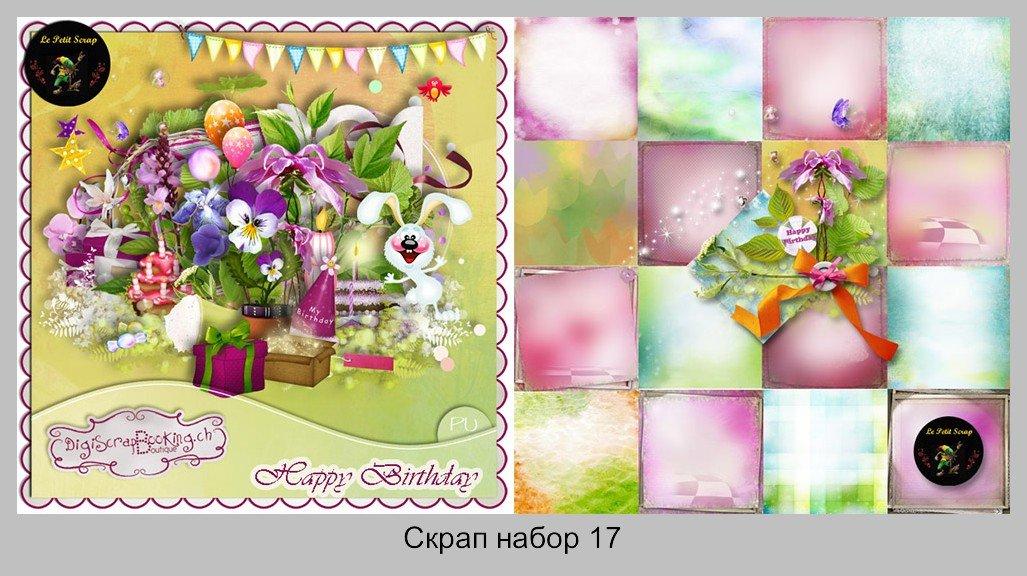 Скрап набор Happy Birthday 2