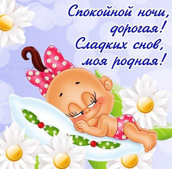 Апрелям картинками, открытка добрых снов доченька