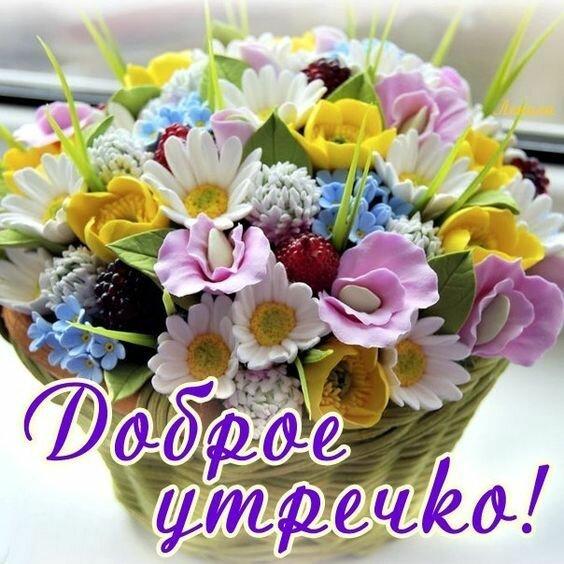 Цветы с открыткой хорошего настроения