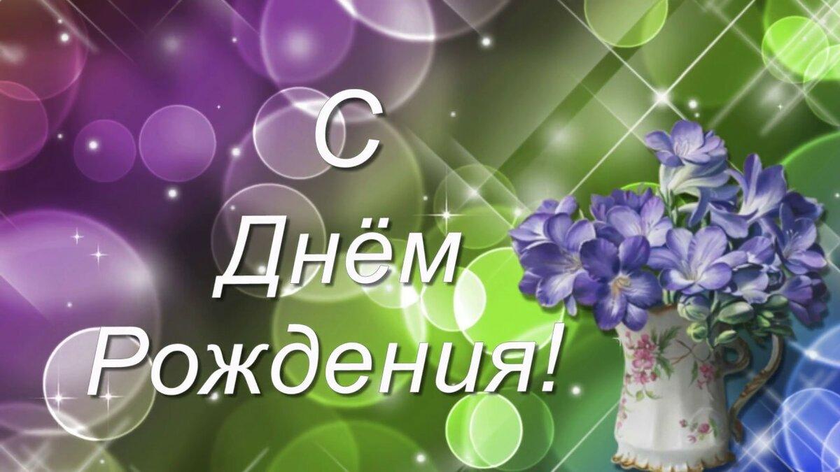 Романтика, поздравление в открытке с днем рождения весенняя