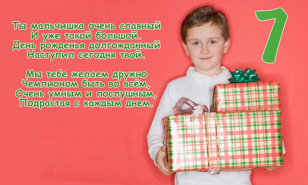 Прикольные поздравления мальчику в 6 лет