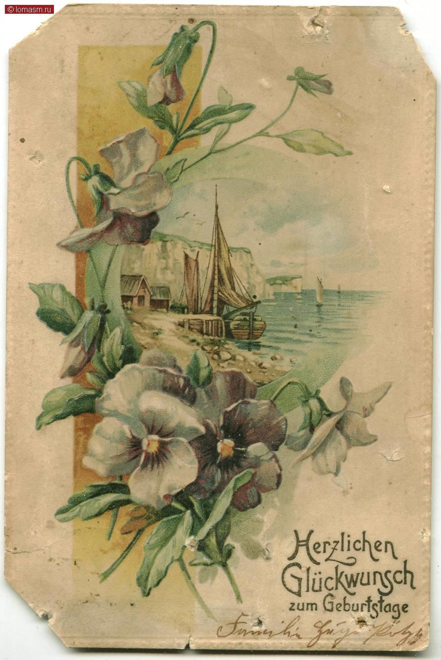Днем рождения, старинная открытка магазин