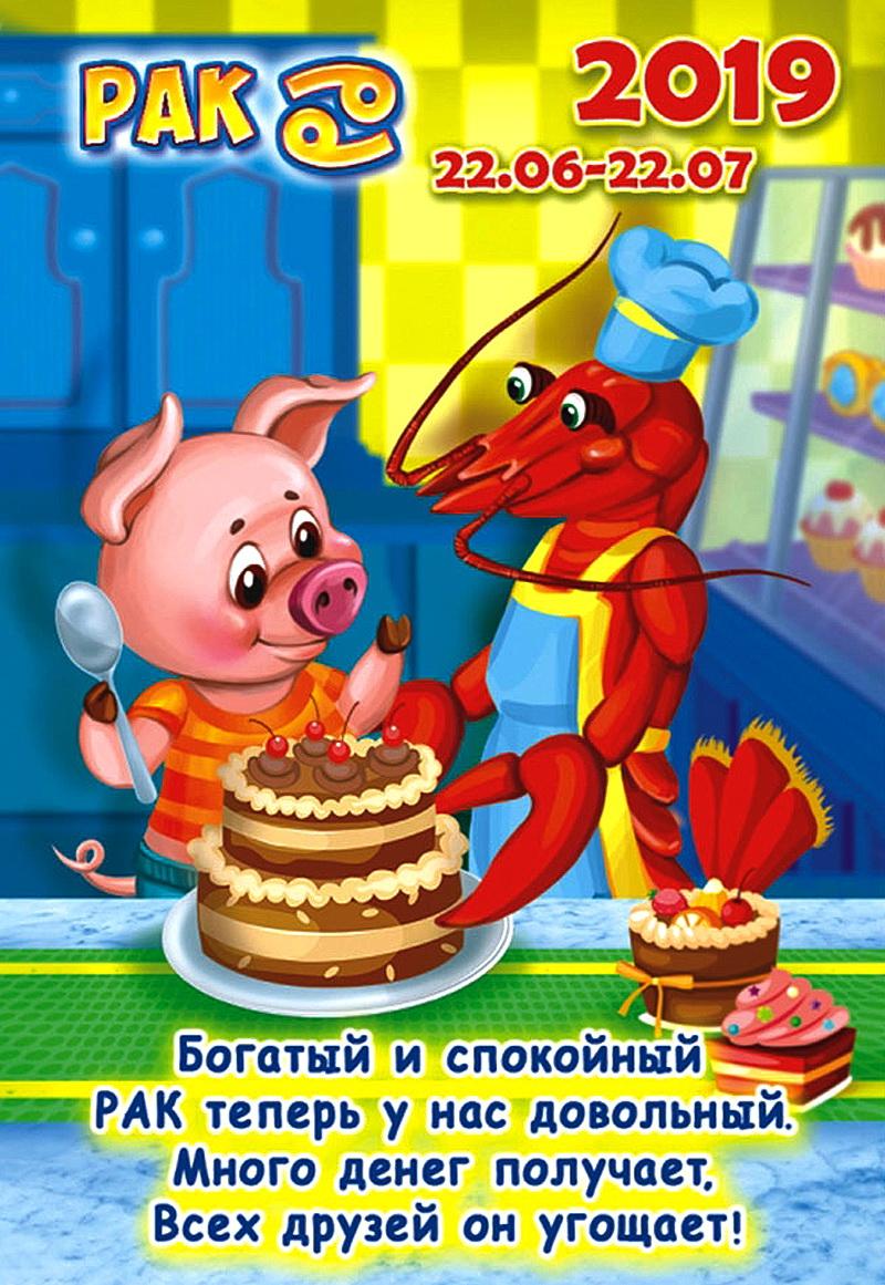 всех шуточные поздравления по гороскопу в год свиньи организациях